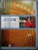première page de l'article China Pictorial