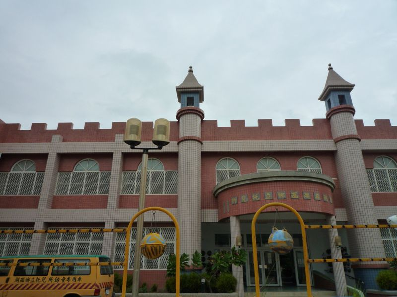 ecole maternelle Hu Xi