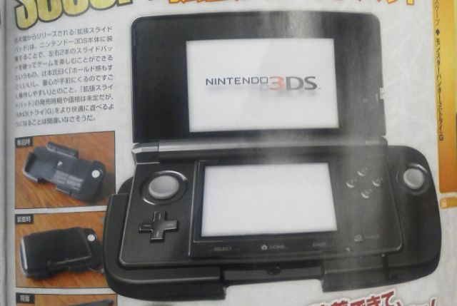 stick-optionnel-3DS.jpg