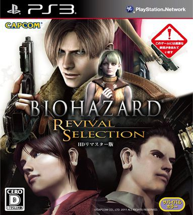 Biohazard-Revival-Selection-PS3.jpg