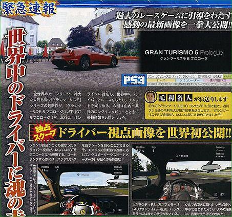 GT5-Prologue-FAMITSU.jpg