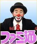clown-famitsu.jpg