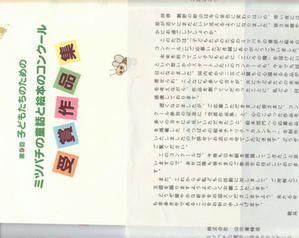 lettre-japon.jpg