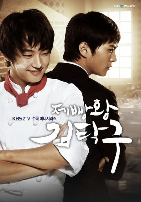 King-of-Baking-Kim-Tak-Goo-Korean-drama-2010