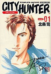 city-hunter-manga.jpg