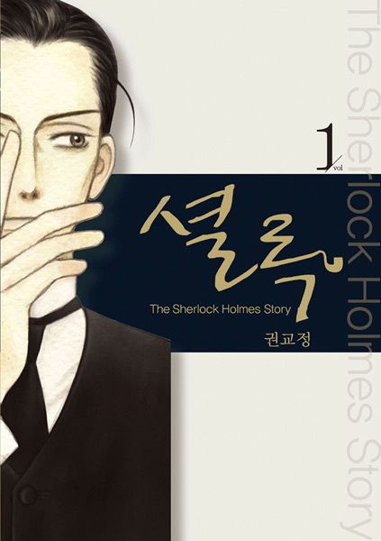 the-sherlock-holmes-story-1-haksan.jpg