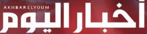 Logo akhbar el youm