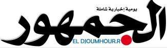 Logo el djomhor