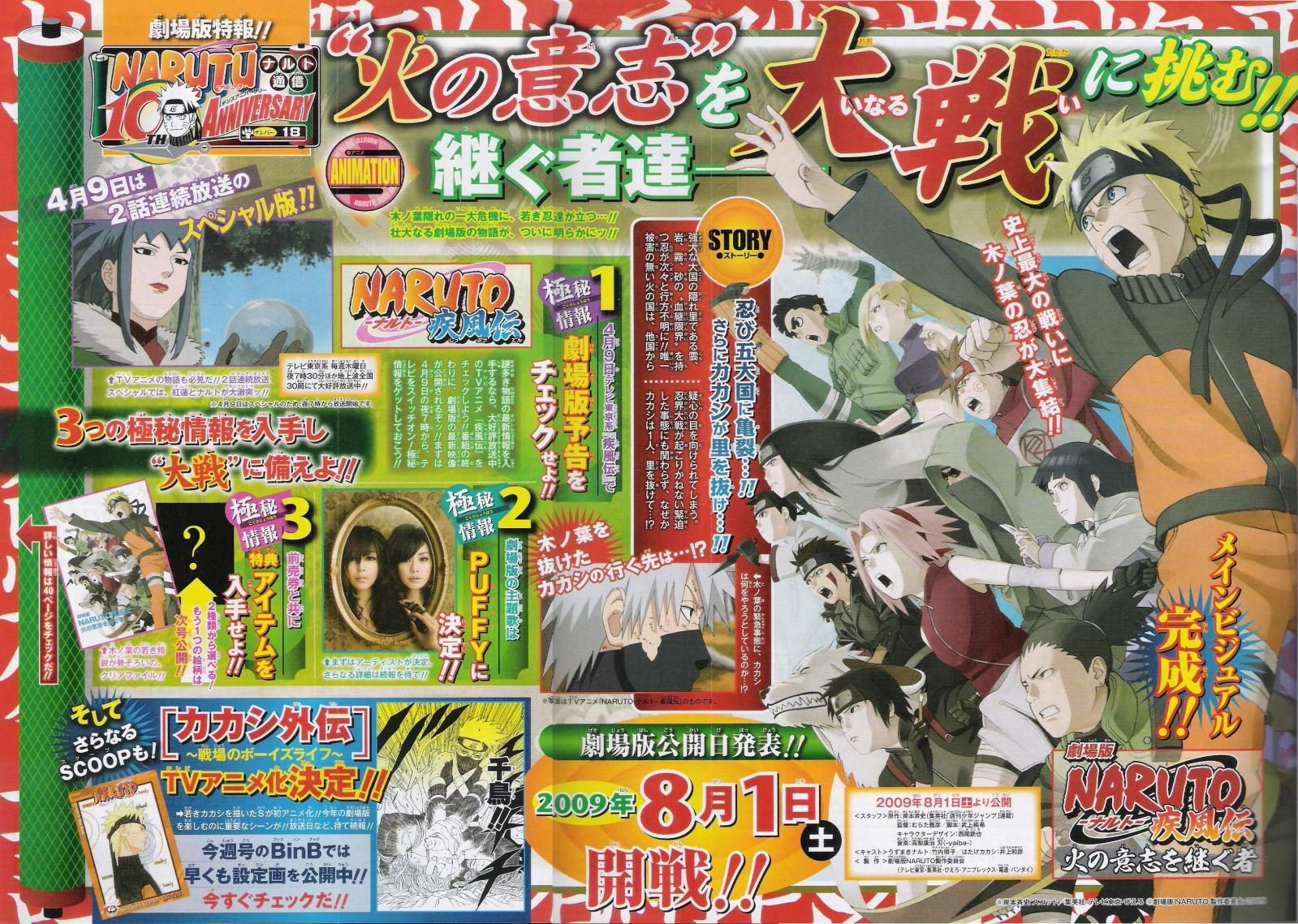 naruto shippuden film 2 naruto shippuden film 2 streaming