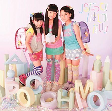Pocchimo1