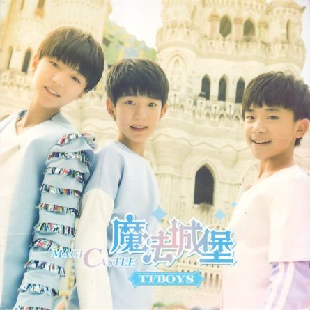 TFBoysMagiCastle