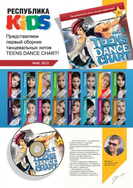 TeensDanceChart1B