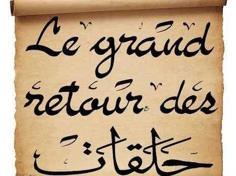 le-reour-des-halaqate.jpg