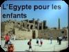 L'EGYPTE POUR LES ENFANTS - EGYPT FOR CHILDREN - مصر للأطفال
