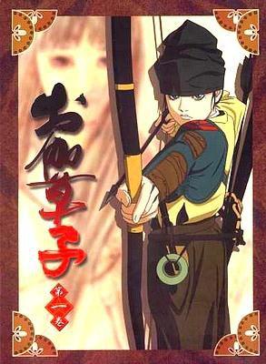 Otogizoushi affiche