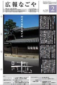 kouhou-nagoya.jpg