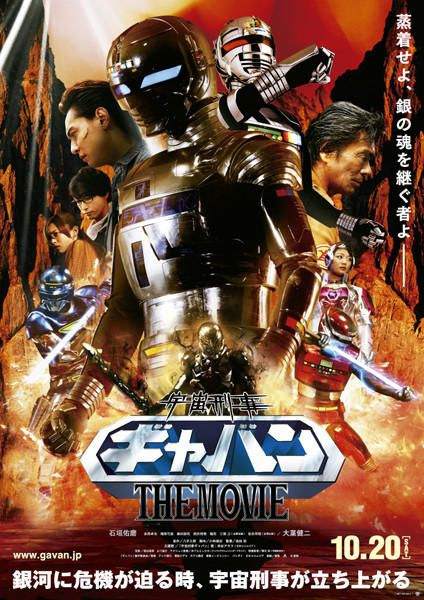 Space Sheriff Gavan the Movie - New Movie Poster