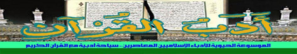 Ban_Adabolquran-dag-945.jpg
