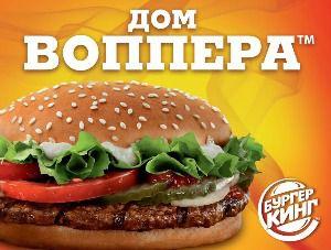 burger king russie 2010 2