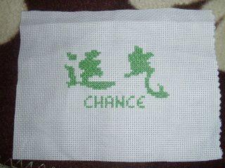 Chance en chinois par Blackrinne