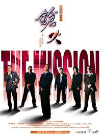 """The Mission"" de Johnnie To."