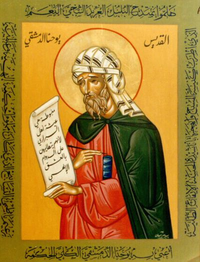 jean_damascene_icone_arabe.JPG