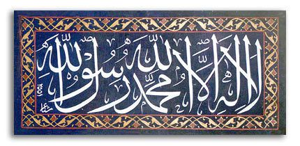 3Kalimat-at-Tawhid-painting.jpg