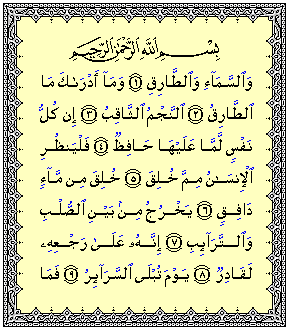 sourate86attariq.png