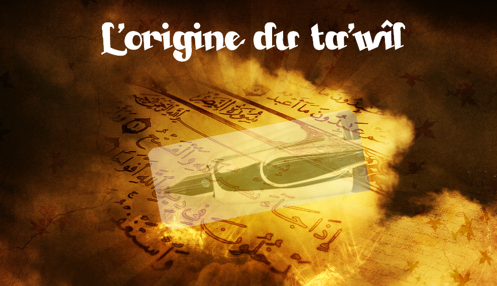 origine-tawil-interpretation-acharite-habache.png