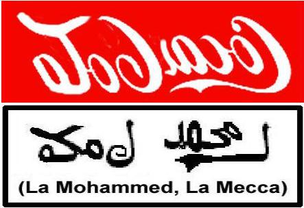 mekka-mohamed-mahomet-coca-cola-messag-slogan.png