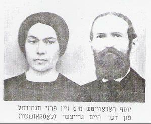 Rachel-et-Yossef-Horowicz.jpg