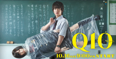400px-Q10_poster.PNG