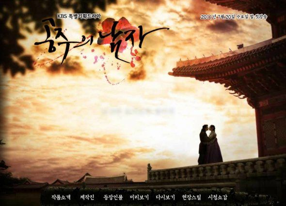 The-Princess-Man-Poster-korean-drama.jpg