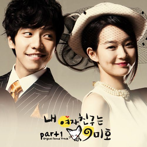 my-girlfriend-is-a-gumiho-ost