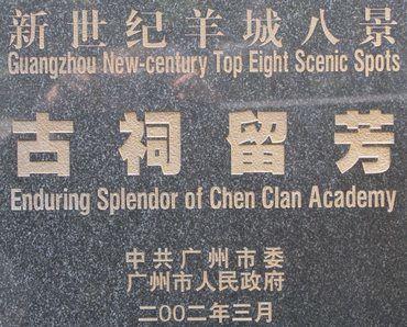 Institut de la famille Chen - Guangzhou , Canton , Chine