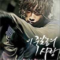 A-love-to-kill-ost1.jpg