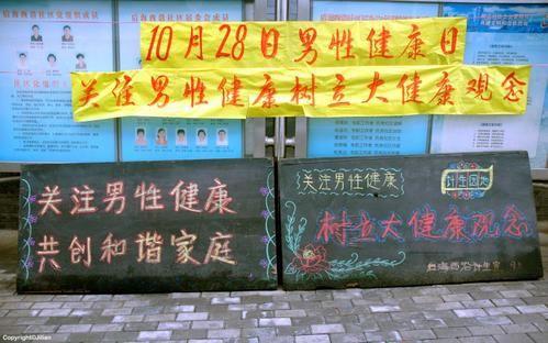 Beijing-rues-Affiche-Juweihui.1-oct2007.jpg