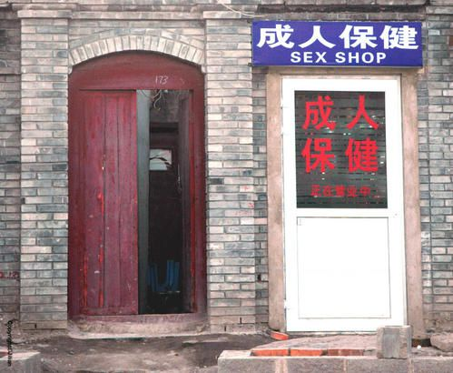 Beijing-rues-Sex-shop1-oct2007-copie-1.jpg