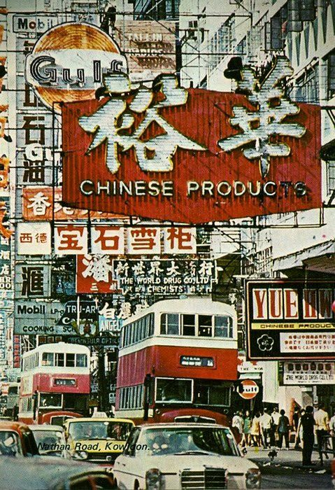 2hong-kong-in-the-1960s.jpeg