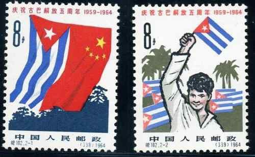 china-c102-scott-748-749-15th-anniv-liberation-of-cuba-01fa.jpg