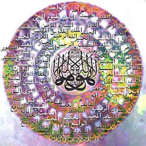 les 99 Noms d'Allah en musique