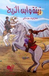 zaina-arabe-copie-1.jpg