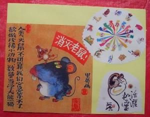 mail-art-nouvel-an-chinois--2-.JPG