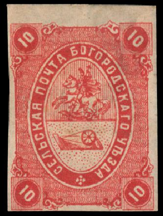 Bogorodsk--1871_2-rouge.jpg