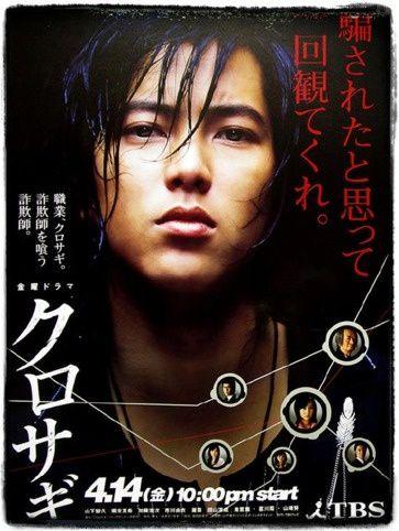 kurosagi_poster.jpg