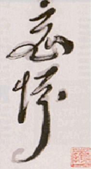 Calligraphie Tianyi 350