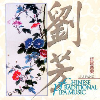 Chinese Traditional Pipa Music 350