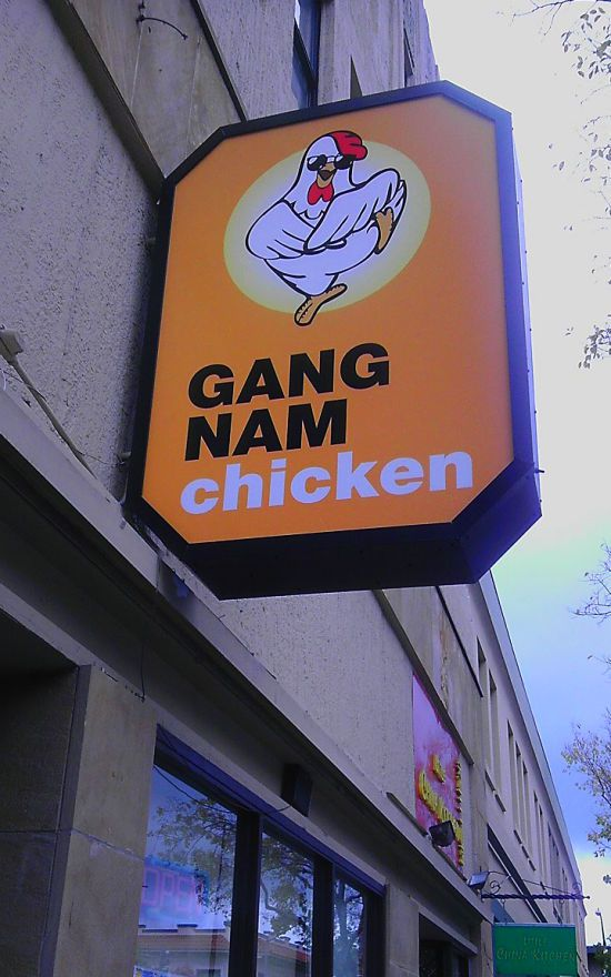 gangnam-chicken.jpg