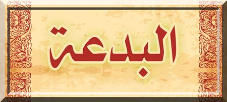 Berdasarkan Hukum Islam Bid'ah Ada 5 Macam