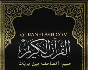 quranflash.com.jpg